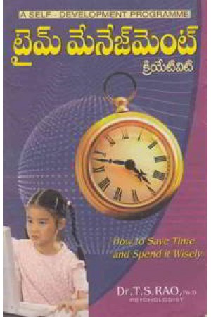 time-manegment-telugu-book-by-dr-t-s-rao