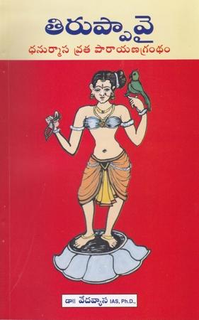 Tiruppavi Dhanurmasa Vrata Parayana Grandham Telugu Book By Dr. Vedavyasa