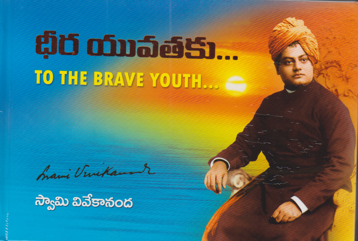 To The Brave Youth