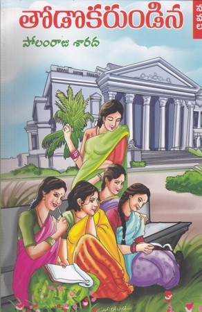 Todokarundina Telugu Novel By Polamraju Sarada