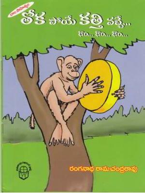 Toka Poye Katti Vache Dham...Dham..Dham Telugu Book By Ranganatha Ramachandra Rao