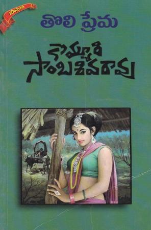 Toli Prema Telugu Book By Kommuri Sambasiva Rao (Novels)