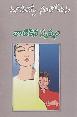 Tonikina Swapnam Telugu Novel By Madireddy Sulochana