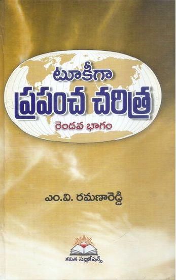 Tookeega Prapancha Charitra Rendava Bhagam Telugu Book By M.V.Ramana Reddy
