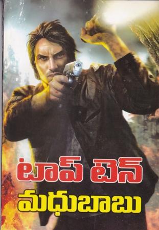 Top Ten Telugu Novel By Madhubabu (Madhu Babu)