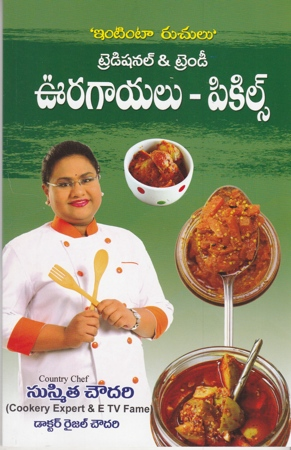 Traditional And Trendy Vuragayalu - Pickles Telugu Book By Sushmita Choudary And Dr. Raijal Chowdary
