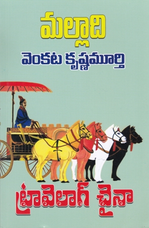 Travelogue China Telugu Book Malladi Venkata Krishna Murthy