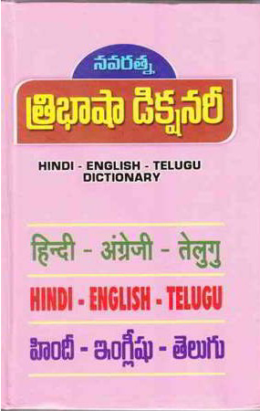 Tribhasha Dictionary (Hindi - English - Telugu) Telugu Book By M.Raghavaiah (Bind)