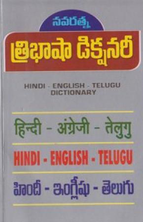 Tribhasha Dictionary (Hindi - English - Telugu) Telugu Book By M.Rangayya