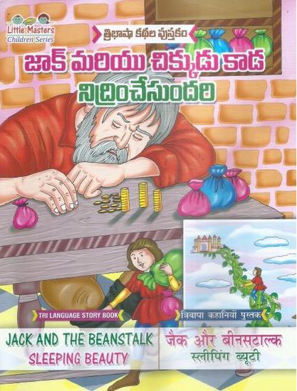 Tribhasha Kathala Pustakam Jak Mariyu Chikkudu Kada Nidrinche Sundari Telugu Book By Swathi Book House (Jack And The Beanstalk Sleeping Beauty)
