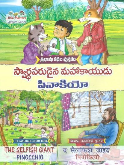 Tribhasha Kathala Pustakam Swardhaparudaina Mahakayudu Pinocchio Telugu Book By Swathi Book House