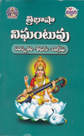 tribhasha-nighantuvu-sanskrit-telugu-english-telugu-book-by-avancha-satyanarayana