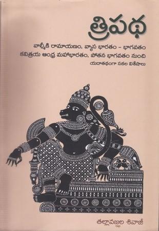 Tripatha Telugu Book By Tallavajhula Sivaji