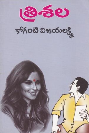 Trisala Telugu Novel By Koganti Vijayalakshmi (Novels)
