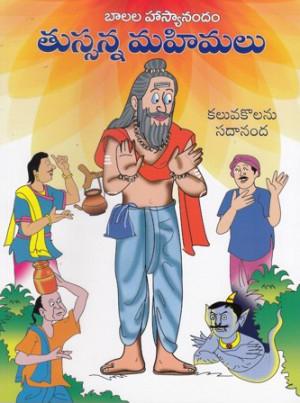 Tussanna Mahimamlu Telugu Book By Kaluvakolanu Sadananda
