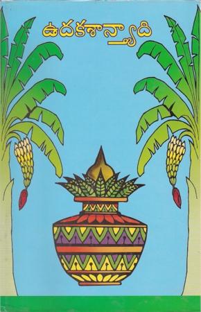 Udakasaantyaadi Telugu Book By Gomatham Narayana