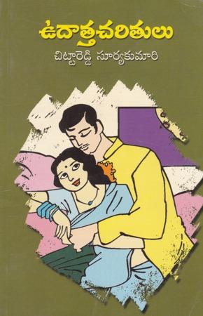 udatta-charitulu-telugu-novel-by-chittareddy-suryakumari-novels