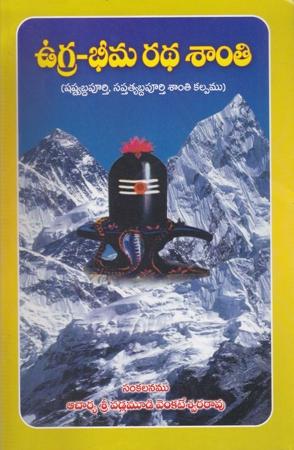 Ugra - Bheema Radha Shanti Telugu Book By Vadlamudi venkateswara Rao