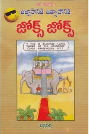 Ullasaniki Utsahaniki Jokes Jokes Telugu Book By Chakravarthi