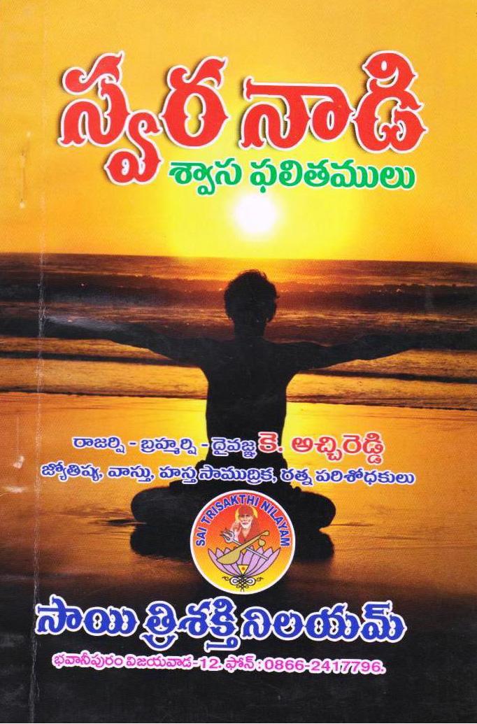 swara-naadi-swaasa-phalitaalu-telugu-book-by-drkatchi-reddy