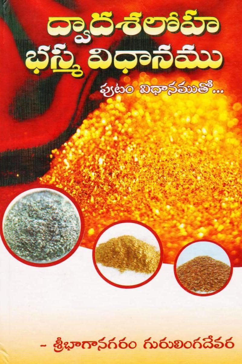 dwadasa-loha-bhasma-vidhanam-telugu-book-by-sri-bhaganagaram-gurulinga-davara