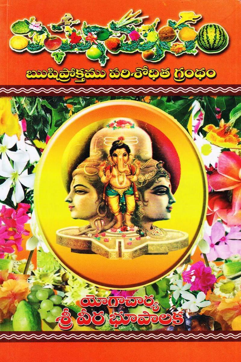 rushiprokthamu-parisodhitha-grandham-telugu-book-by-sri-veera-bupalaka