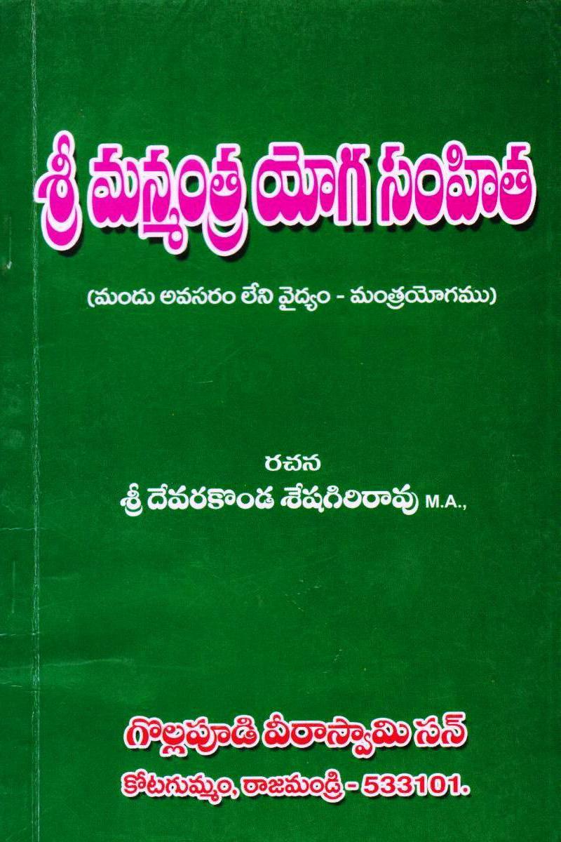 sri-manmantra-yoga-samhita-telugu-book-by-sri-devarakonda-seshagiri-rao