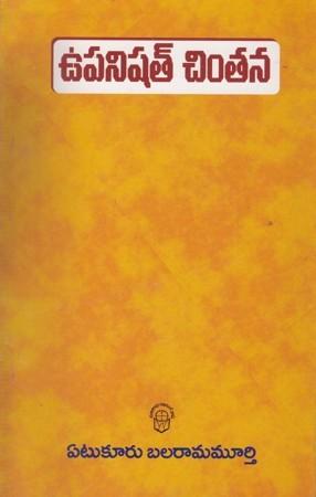 Upanishat Chintana Telugu Book By Yetukuru Bala Rama Murthy