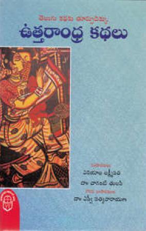 Uttarandhra Kathalu Telugu Book By Viriyala Lakshmipathy (Chaganti Tulasi - S.V.Satyanarayana)