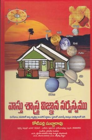 Vaasthu Sastra Vignana Sarwaswamu Telugu Book By Subba Rao Kotipally
