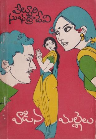 Vadina Mallelu Telugu Novel By Velpuri Subhadra Devi
