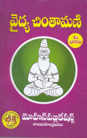 Vaidya Chintamani Telugu Book By Chkravarthula Padmanabha Sastry
