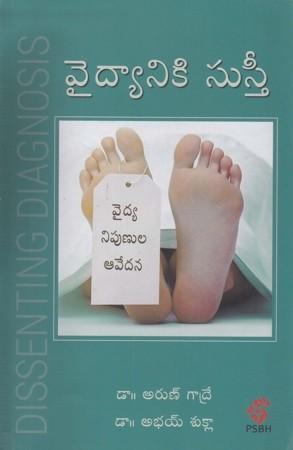 Vaidyaniki Susti Telugu Book By Dr. Arun Gadre And Dr Abhay Shukla (Dissenting Diagnosis)