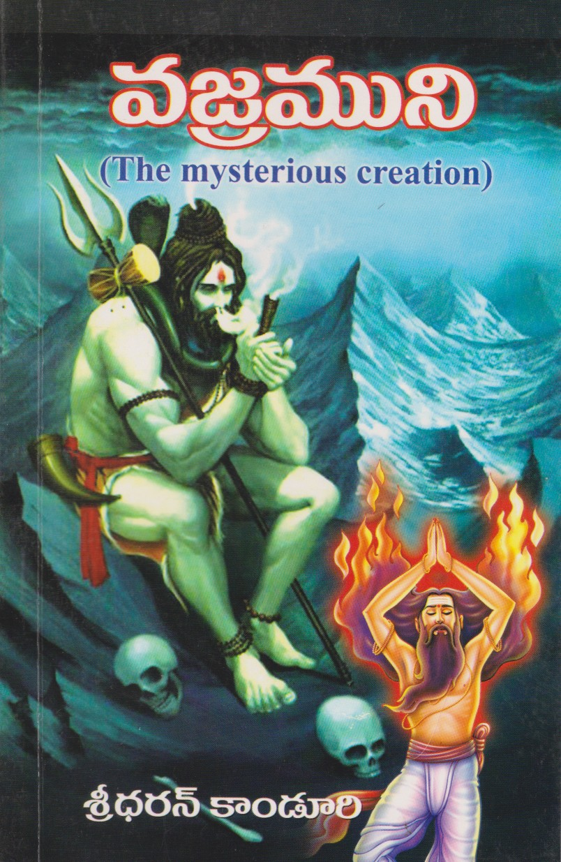 vajramuni-telugu-book-by-sreedharan-kanduri