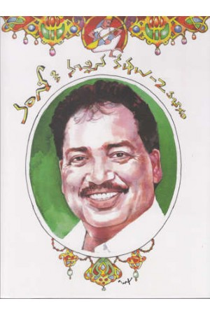 Vamsiki Nachina Kathalu Rendava Bhagam