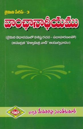 Vanchanaadheeyamu (Jaimini Series - 3) Telugu Book By Medavarapu Sampat Kumar