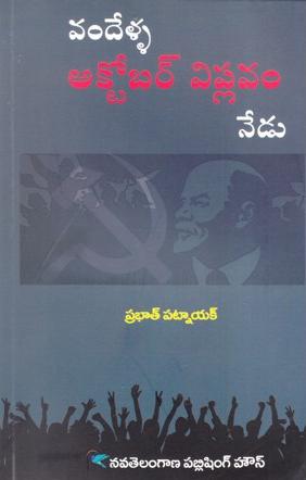 Vandella October Viplavam - Nedu Telugu Book By Prabhat Patnaik