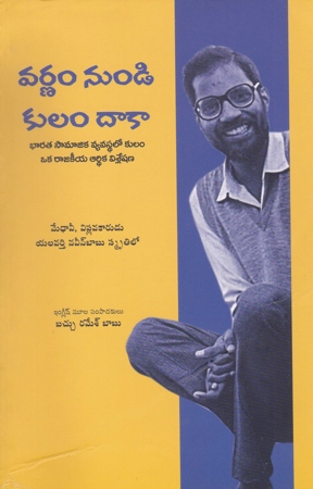 Varnam Nundi Kulam Daaka (From Varna To Jati) Yalavarthy Naveen Babu Smruthilo Telugu Book By N.Ravi