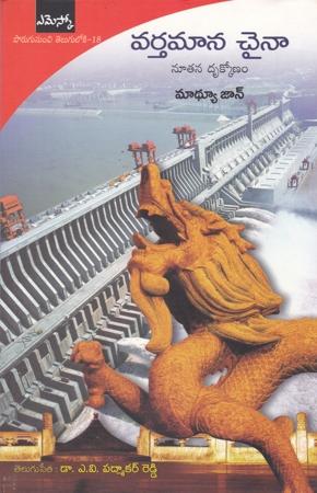 Vartamana China Telugu Book By Mathew John And Translated By Dr. A.V. Padmakar Reddy