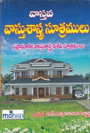 Vastava Vasthu Sastra Sutramulu Telugu Book By M.Satyanarayana Siddanti