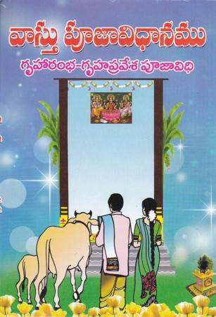 Vasthu Poojavidhanamu Telugu Book By Vangipurapu Veerabrahmacharya
