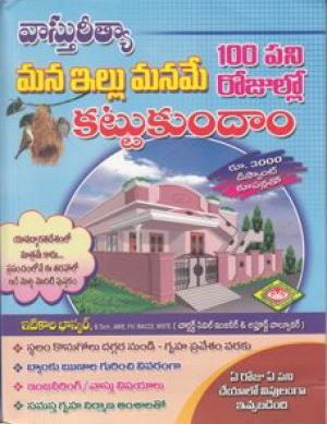 vasthu-reetya-100-pani-rojullo-mana-illu-maname-kattukundam-telugu-book-by-itikala-bhaskar