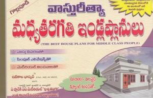 vasthu-reetya-madhyataragai-indla-planulu-telugu-book-by-itikala-bhaskar