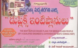 vasthu-reetya-madhyataragati-variki-duplex-inti-planulu-telugu-book-by-itikala-bhaskar