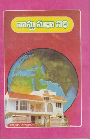 Vasthu Sudha Nidhi Telugu Book By Mullapudi Leela Krishna Murthy