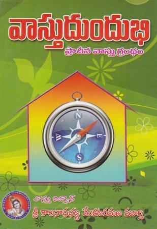 vastu-dundundubhi-telugu-book-by-kalanadhabhatta-venkataramana-murthy