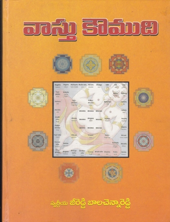 Vastu Koumudi Telugu Book By Jeereddy Balachenna Reddy