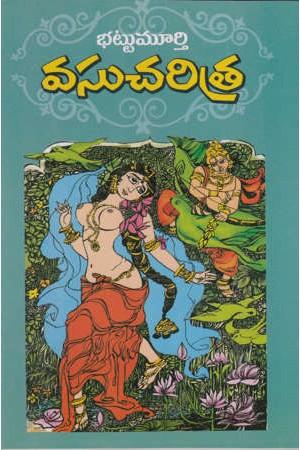 Vasu Charitra Telugu Book By Bhattumurthy
