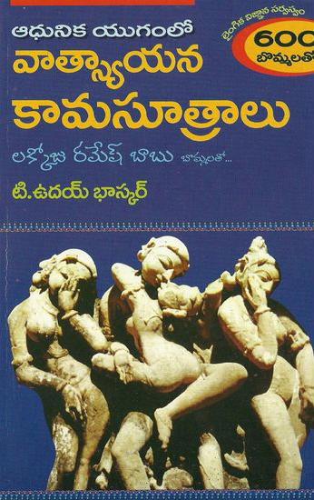 Vatsayana Kama Sutralu Telugu Book By Lakkoju Ramesh Babu Bommalato T.Uday Bhaskar
