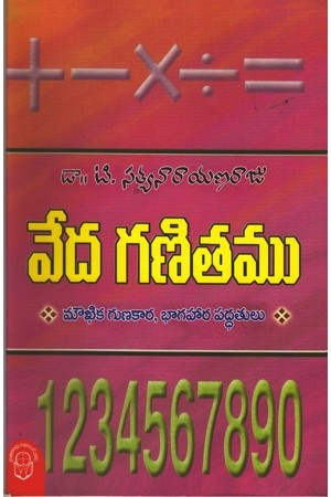 Veda Ganitamu Telugu Book By Thotakura Satyanarayana Raju